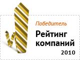 Победитель рейтинга компаний 2010