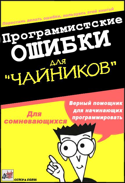 Обложка книги, COTOHA press
